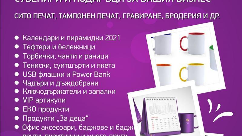Reklamna kampania 2020.jpg