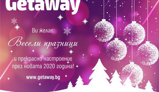 Koledna_karti4ka_Getaway_2020.jpg